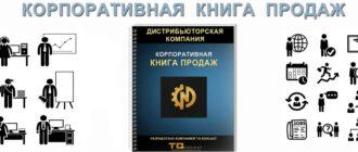 Корпоративная книга продаж