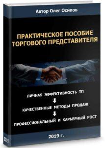 Книга Торгового представителя