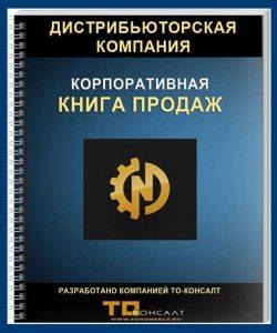 Корпоративная книга отдела продаж